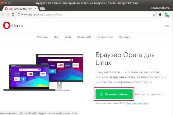 Скачать браузер Opera для Linux
