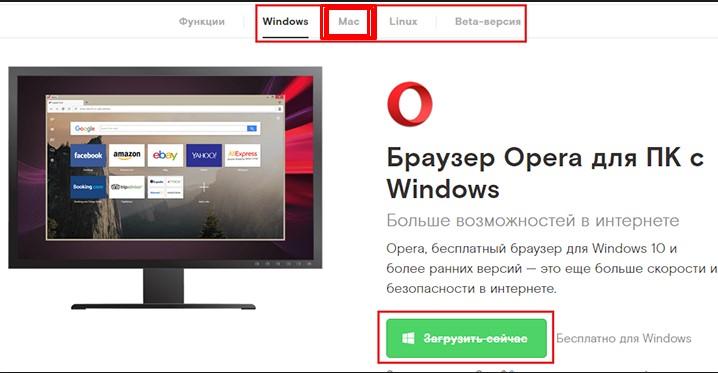 Скачать браузер Opera для Мак ОС