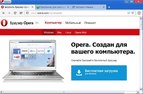 Скачать Opera для Windows