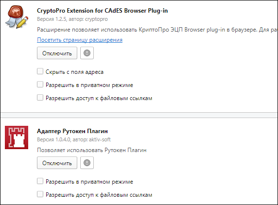 Криптопро плагин