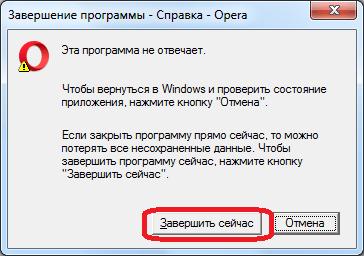 Не открывается Опера