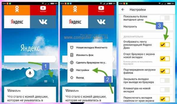 Инструкция по отключению ленты новостей Яндекс Дзен