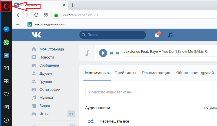 расширение для скачивания музыки вконтакте