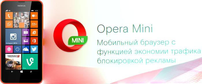 Опера мини